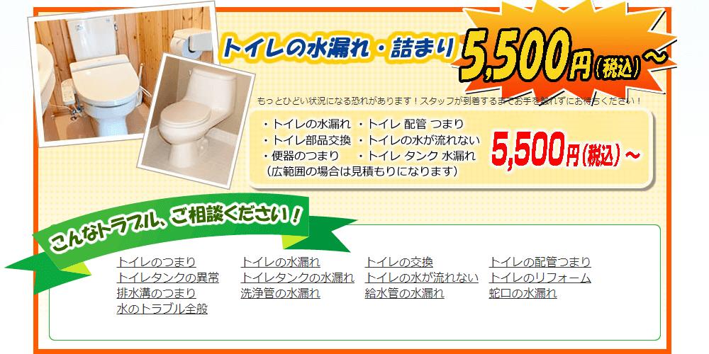 トイレ110番の画像