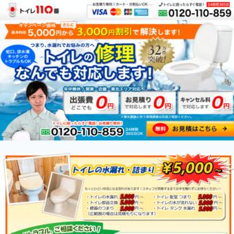 ホームライフパートナーズ株式会社(トイレ110番)の画像1