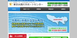 東京水漏れサポートセンターの画像