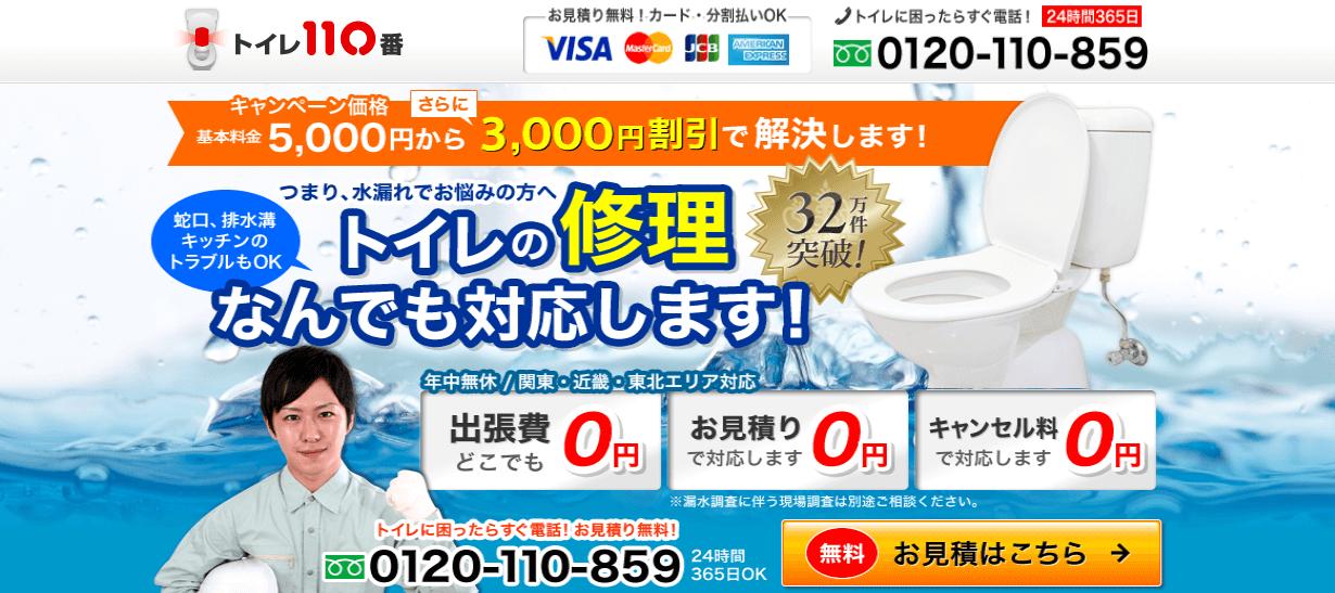 トイレ110番(ホームライフパートナーズ株式会社)の画像
